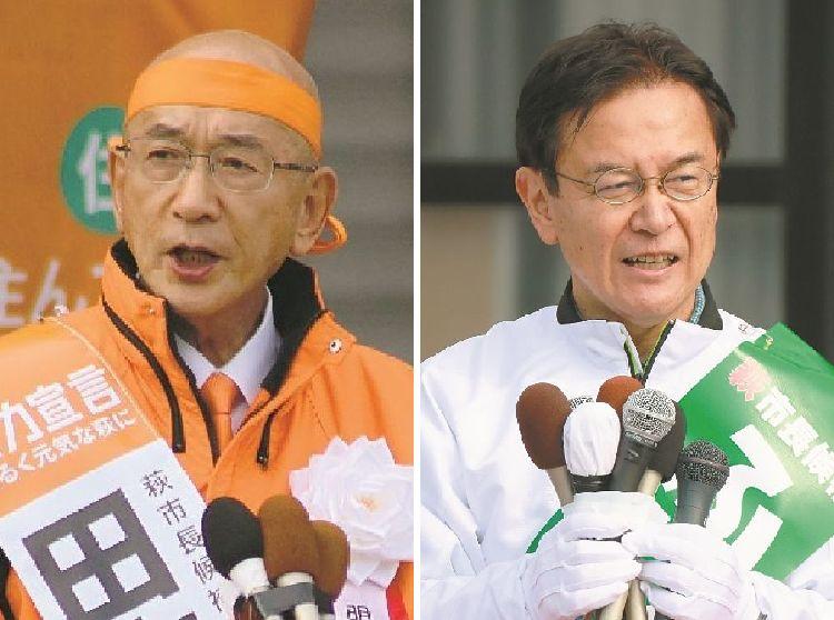 現職・元県議一騎打ち/萩市長選告示21日投開票 / 山口新聞 電子版